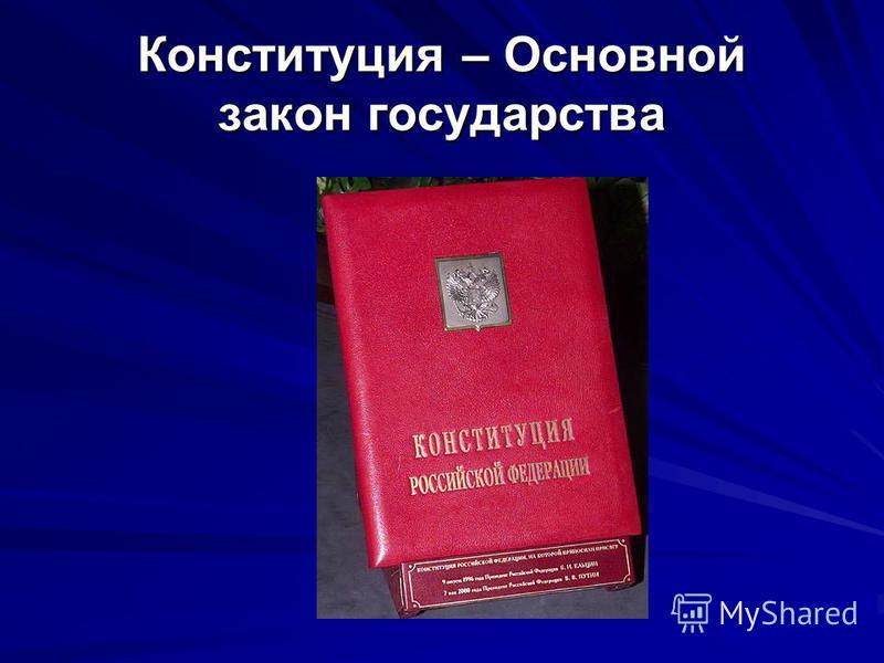 Конституция – Основной закон государства
