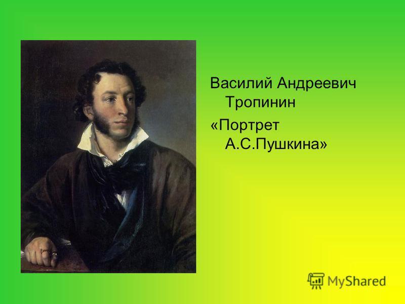 Василий Андреевич Тропинин «Портрет А.С.Пушкина»
