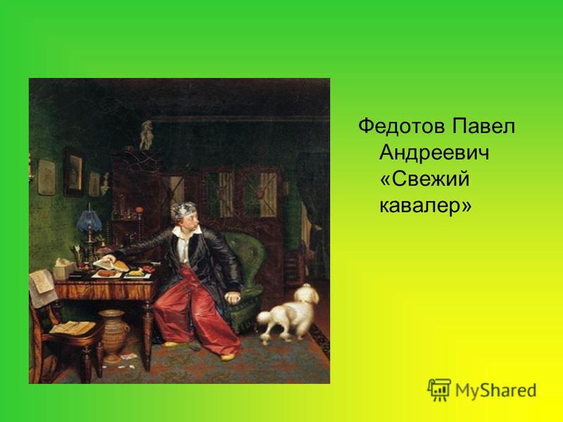 Федотов Павел Андреевич «Свежий кавалер»
