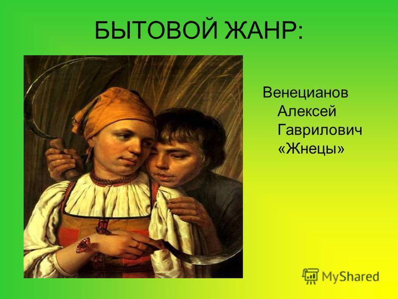 БЫТОВОЙ ЖАНР: Венецианов Алексей Гаврилович «Жнецы»