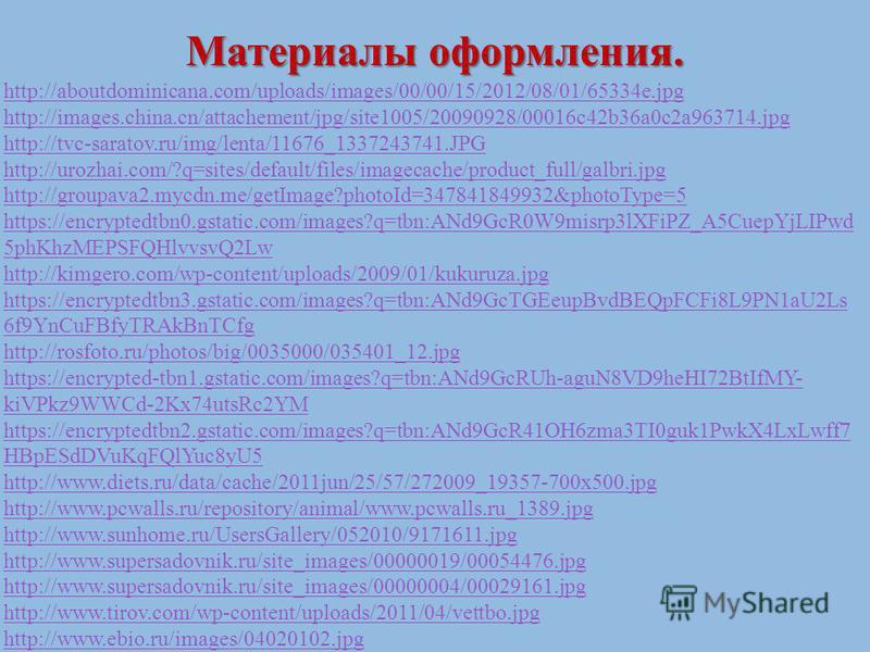 Материалы оформления. http://aboutdominicana.com/uploads/images/00/00/15/2012/08/01/65334e.jpg http://images.china.cn/attachement/jpg/site1005/20090928/00016c42b36a0c2a963714. jpg http://tvc-saratov.ru/img/lenta/11676_1337243741. JPG http://urozhai.c