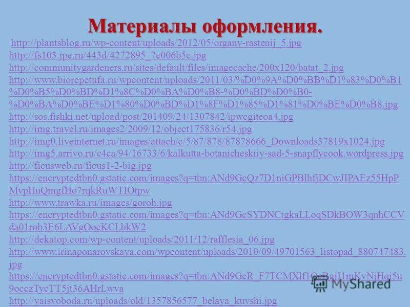 Материалы оформления. http://plantsblog.ru/wp-content/uploads/2012/05/organy-rastenij_5. jpg http://fs103.jpe.ru/443d/4272895_7e006b5c.jpg http://communitygardeners.ru/sites/default/files/imagecache/200x120/batat_2. jpg http://www.biorepetufa.ru/wpco