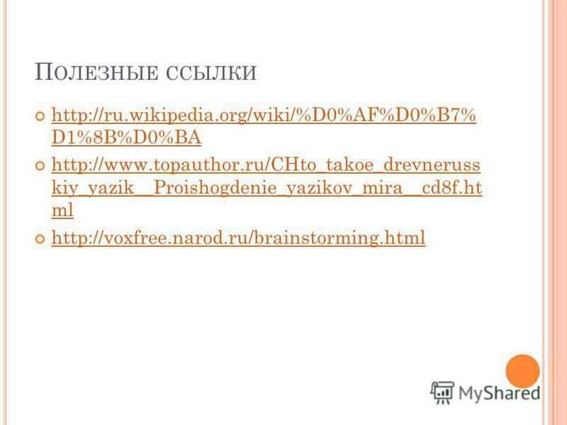 П ОЛЕЗНЫЕ ССЫЛКИ http://ru.wikipedia.org/wiki/%D0%AF%D0%B7% D1%8B%D0%BA http://ru.wikipedia.org/wiki/%D0%AF%D0%B7% D1%8B%D0%BA http://www.topauthor.ru/CHto_takoe_drevneruss kiy_yazik__Proishogdenie_yazikov_mira__cd8f.ht ml http://www.topauthor.ru/CHt