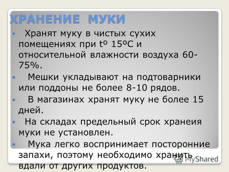 МАРКИРОВКА МУКИ