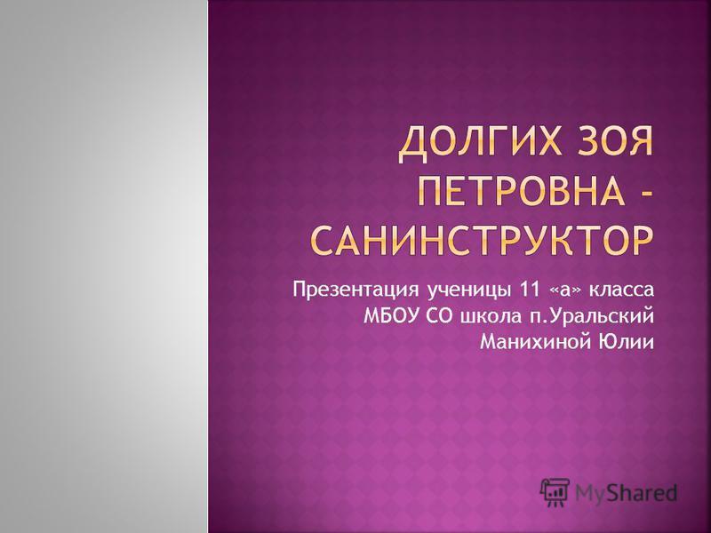 Презентация ученицы 11 «а» класса МБОУ СО школа п.Уральский Манихиной Юлии