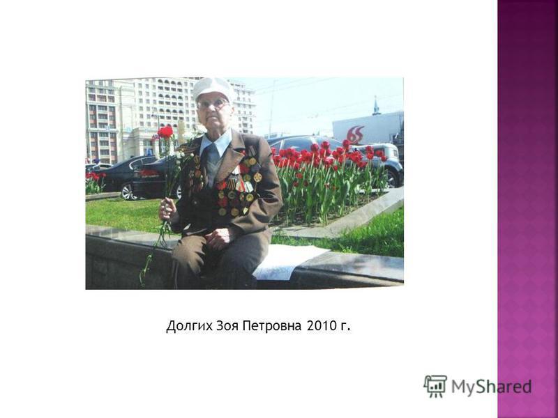 Долгих Зоя Петровна 2010 г.