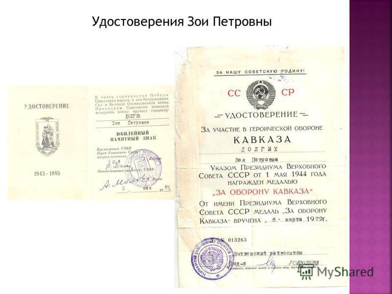 Удостоверения Зои Петровны