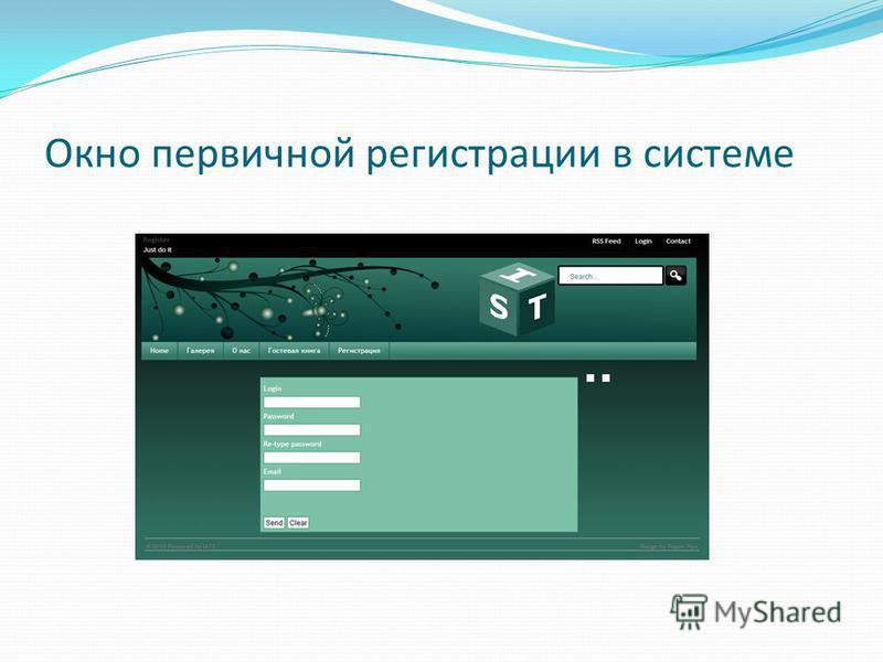 Окно первичной регистрации в системе