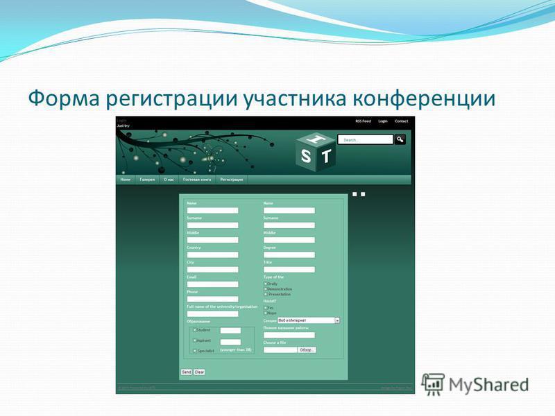 Форма регистрации участника конференции