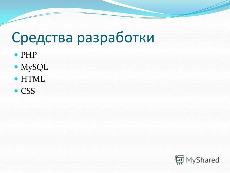 Средства разработки PHP MySQL HTML CSS
