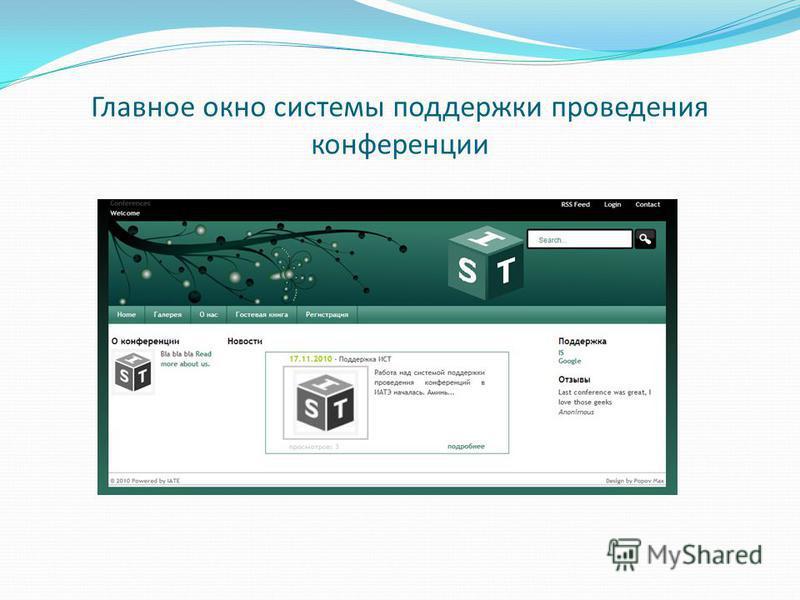 Главное окно системы поддержки проведения конференции