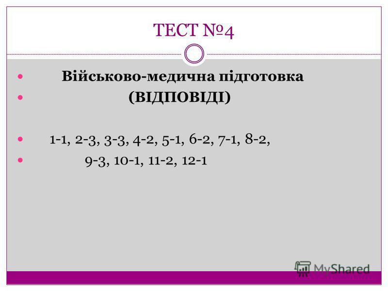 ТЕСТ 4 Військово-медична підготовка (ВІДПОВІДІ) 1-1, 2-3, 3-3, 4-2, 5-1, 6-2, 7-1, 8-2, 9-3, 10-1, 11-2, 12-1