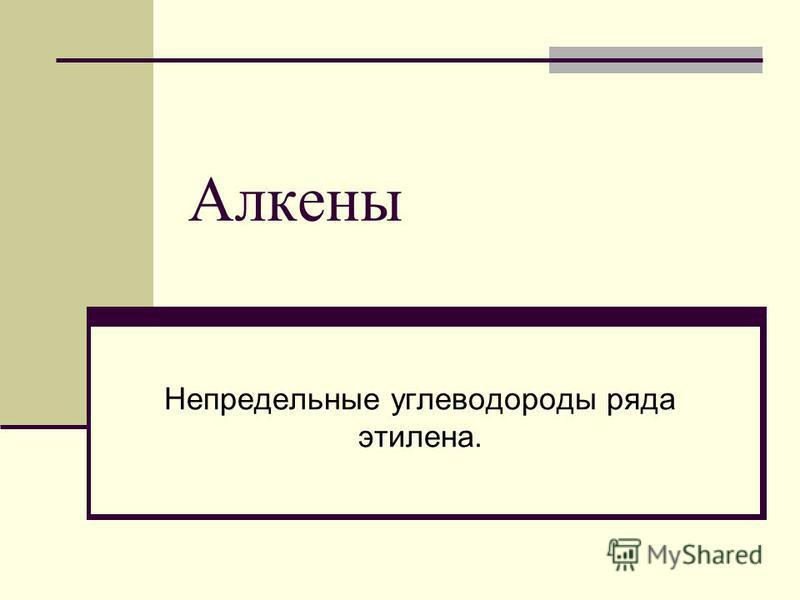 Алкены Непредельные углеводороды ряда этилена.