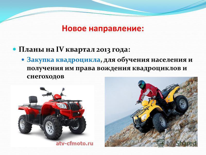 Новое направление: Планы на IV квартал 2013 года: Закупка квадроцикла, для обучения населения и получения им права вождения квадроциклов и снегоходов