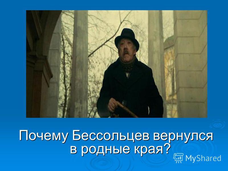 5 вопрос: Почему Бессольцев вернулся в родные края?