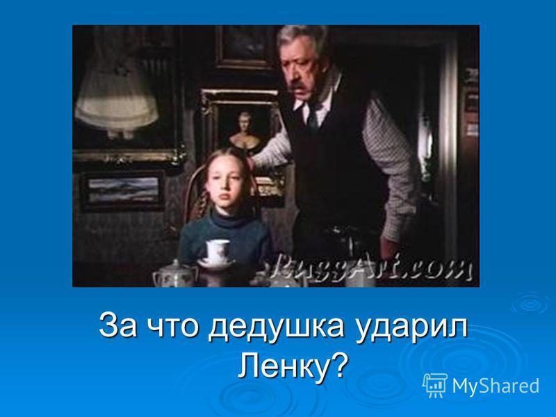 8 вопрос: За что дедушка ударил Ленку?