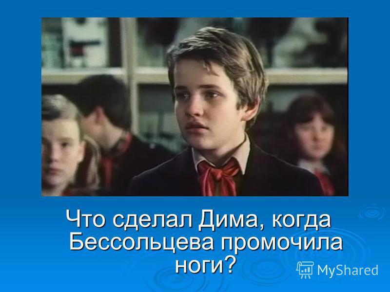 11 вопрос: Что сделал Дима, когда Бессольцева промочила ноги?