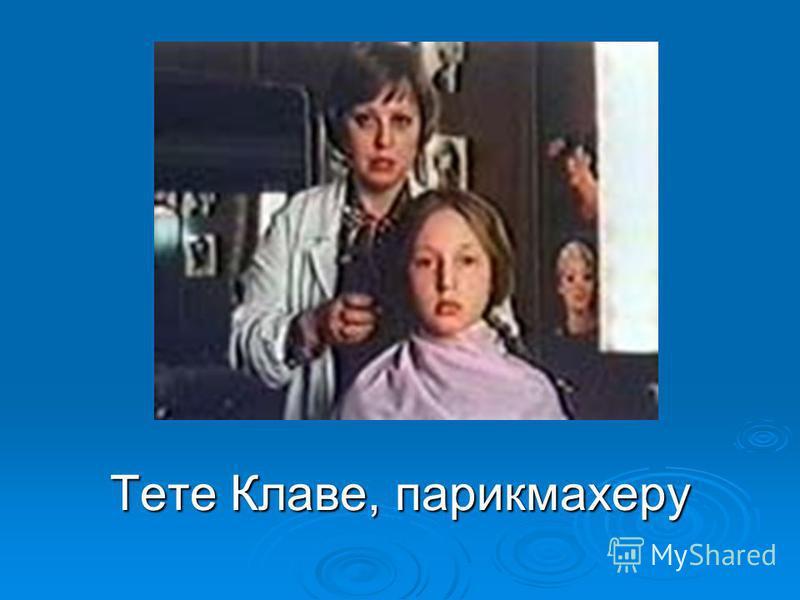 Ответ Тете Клаве, парикмахеру