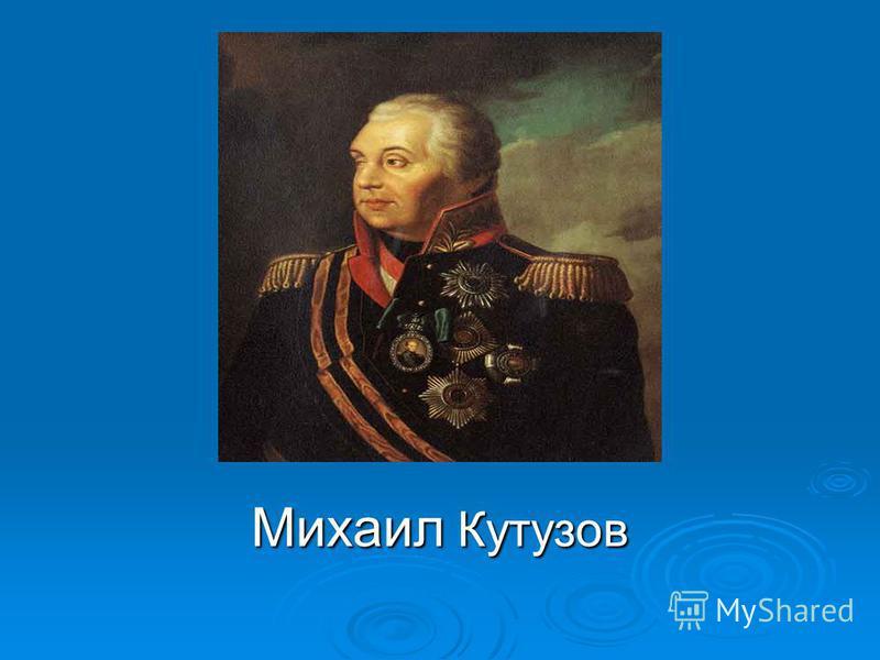 Ответ Михаил Кутузов