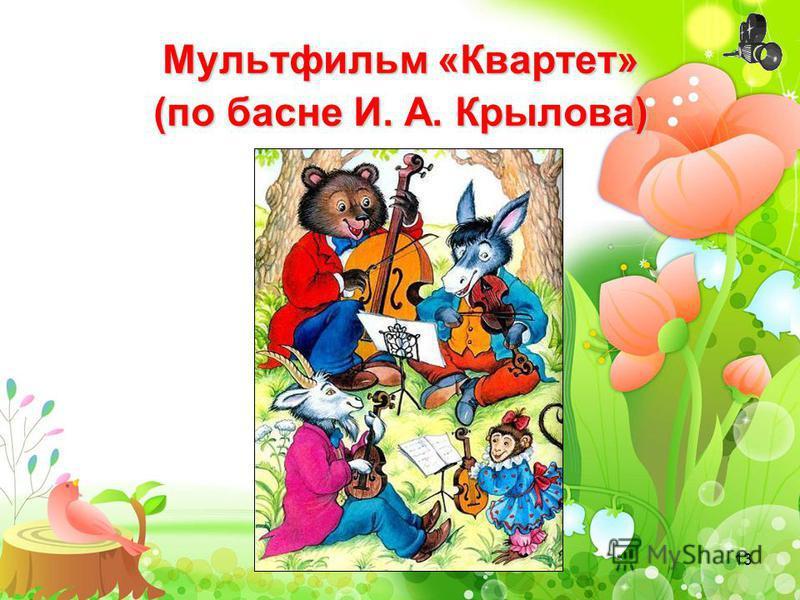 13 Мультфильм «Квартет» (по басне И. А. Крылова)