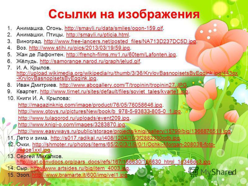 14 Ссылки на изображения 1.Анимашка. Огонь. http://smayli.ru/data/smiles/ogon-159.gif.http://smayli.ru/data/smiles/ogon-159. gif 2.Анимашки. Птицы. http://smayli.ru/pticia.html.http://smayli.ru/pticia.html 3.Виноград. http://www.free-lancers.net/post