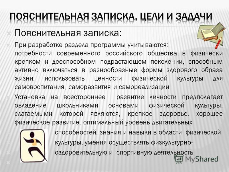 Пояснительная записка: При разработке раздела программы учитываются: - потребности современного российского общества в физически крепком и дееспособном подрастающем поколении, способным активно включаться в разнообразные формы здорового образа жизни,