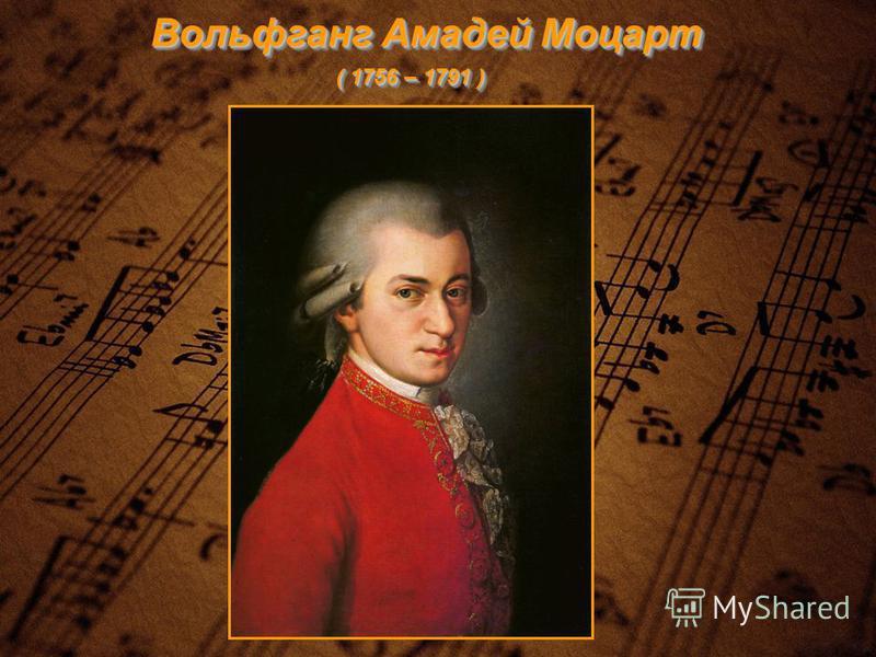 Вольфганг Амадей Моцарт ( 1756 – 1791 )