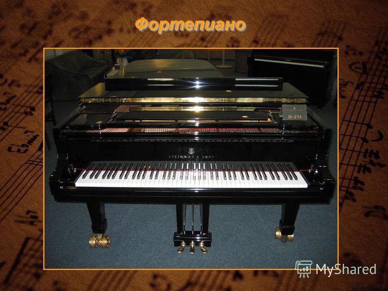Фортепиано Фортепиано