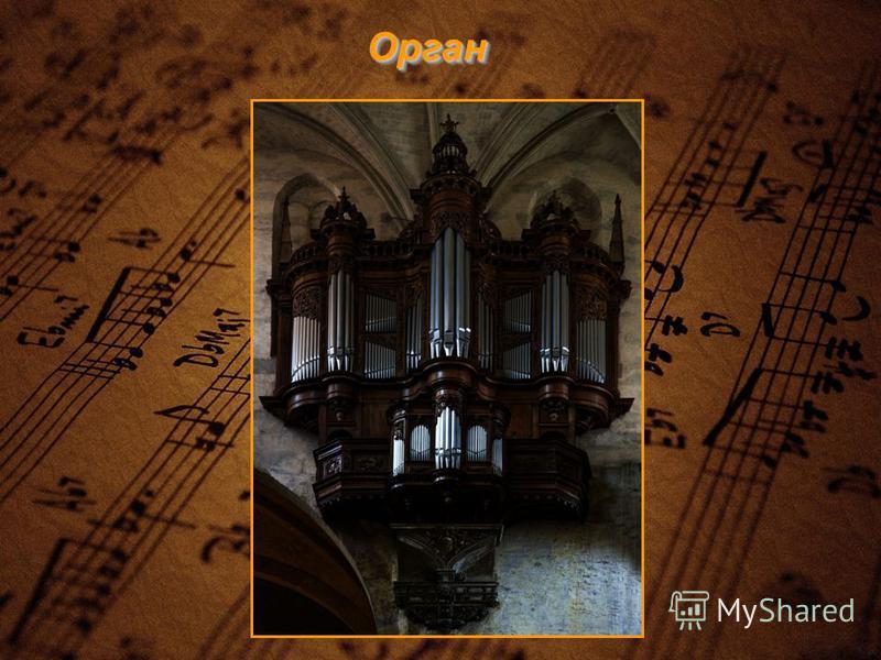 Орган Орган