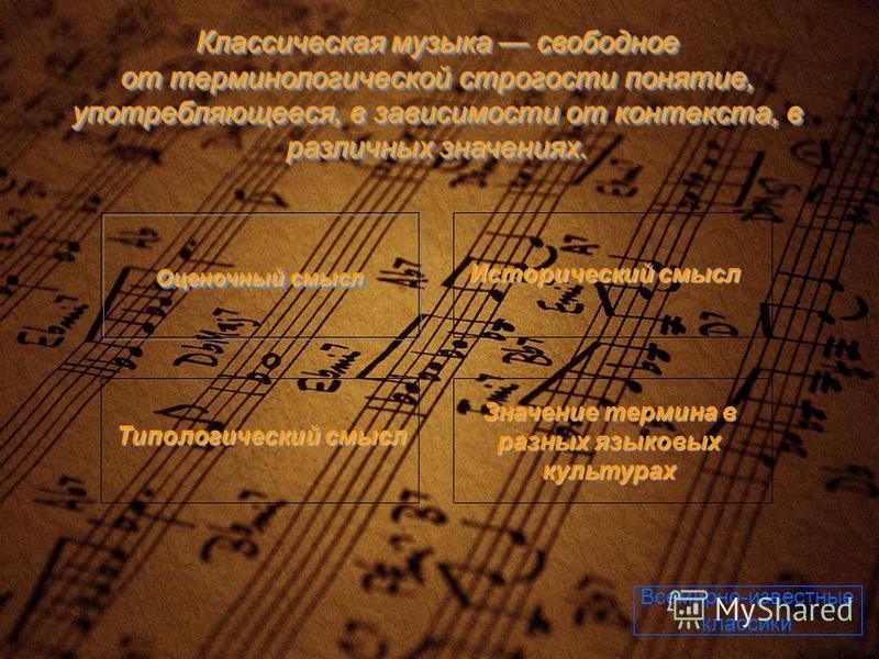 Оценочный смысл Оценочный смысл Оценочный смысл Оценочный смысл Исторический смысл Типологический смысл Значение термина в разных языковых культурах Классическая музыка свободное от терминологической строгости понятие, употребляющееся, в зависимости