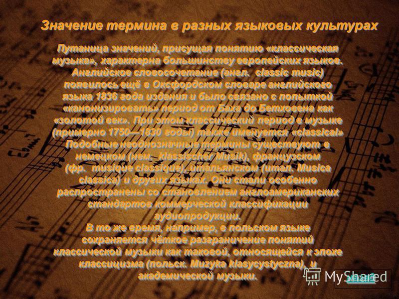 Значение термина в разных языковых культурах Путаница значений, присущая понятию «классическая музыка», характерна большинству европейских языков. Английское словосочетание (англ. classic music) появилось ещё в Оксфордском словаре английского языка 1