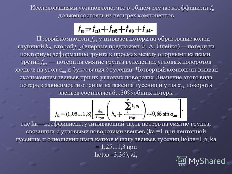 Исследованиями установлено, что в общем случае коэффициент f п должен состоять из четырех компонентов Первый компонент f n1 учитывает потери на образование колеи глубиной h 0, второй f n2 (впервые предложен Ф. А. Опейко) потери на повторную деформаци