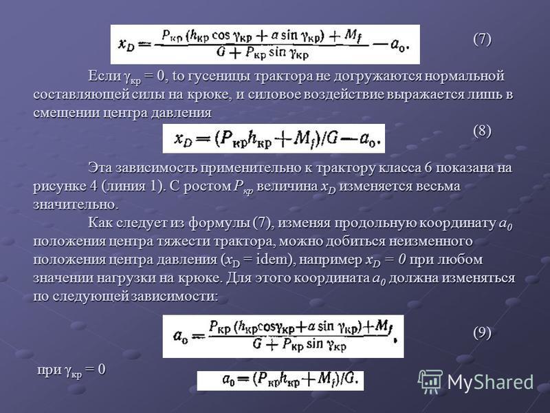 (7) Если γ кр = 0, to гусеницы трактора не догружаются нормальной составляющей силы на крюке, и силовое воздействие выражается лишь в смещении центра давления (8) Эта зависимость применительно к трактору класса 6 показана на рисунке 4 (линия 1). С ро
