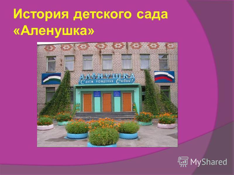 История детского сада «Аленушка»