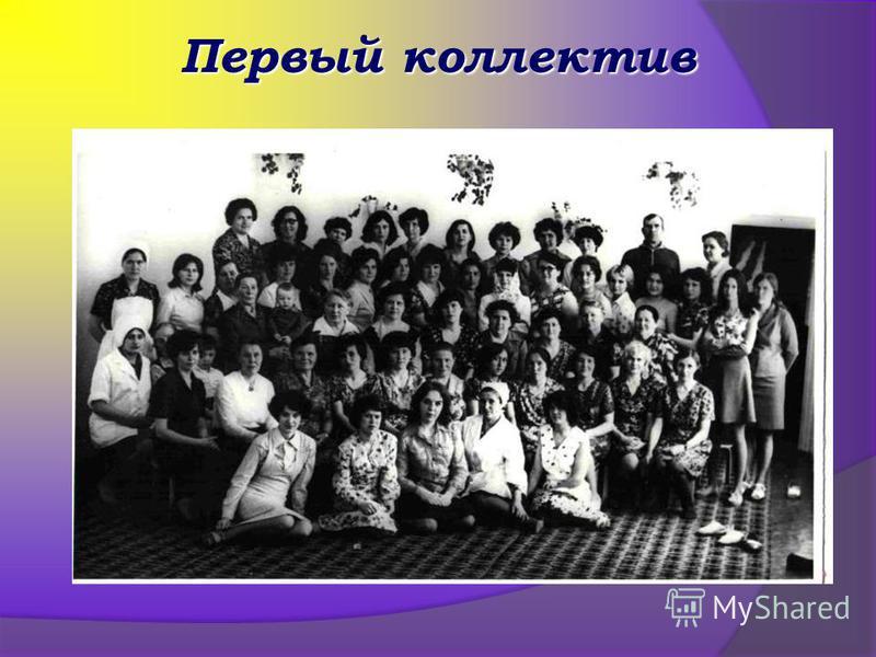 Первый коллектив