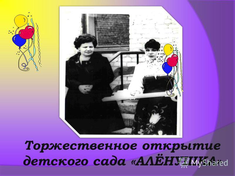 Торжественное открытие детского сада «АЛЁНУШКА»