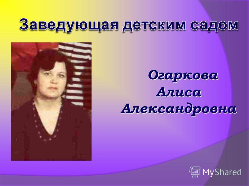 Огаркова Алиса Александровна