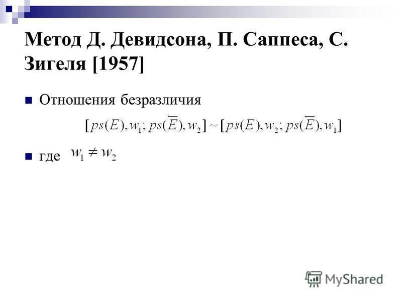 Метод Д. Девидсона, П. Саппеса, С. Зигеля [1957] Отношения безразличия где