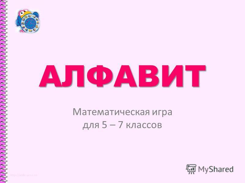 АЛФАВИТ Математическая игра для 5 – 7 классов