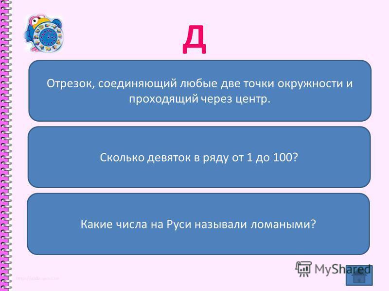 Д Отрезок, соединяющий любые две точки окружности и проходящий через центр. Сколько девяток в ряду от 1 до 100? Какие числа на Руси называли ломаными?