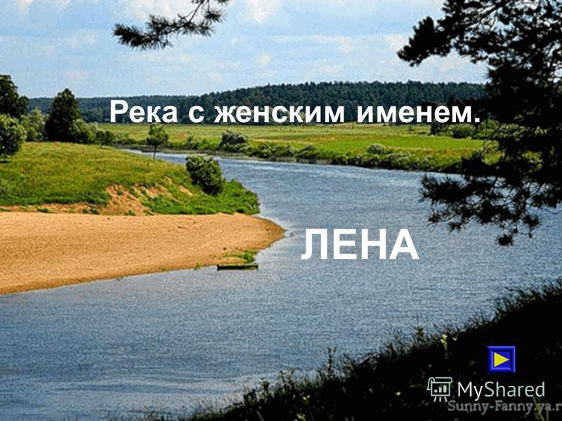 На каком материке земного шара нет рек?