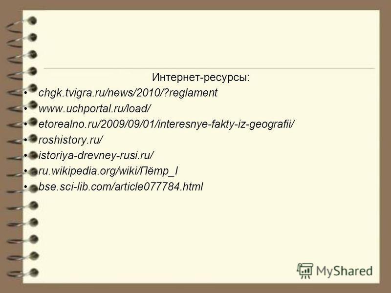 Сколько лет на Руси длилось монголо-татарское иго? 250 лет