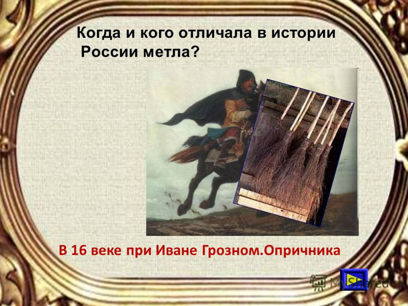 Пересвет и Ослябя Накануне Куликовской битвы Сергий Радонежский, напутствуя князя Дмитрия, дал ему в помощь двух монахов со словами: « Будут служить мои оружейники, два инока, два богатыря…» Как их звали?