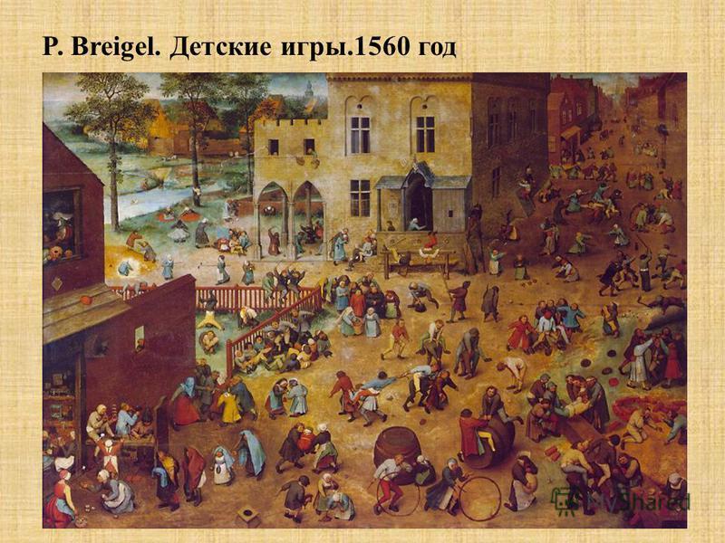 P. Breigel. Детские игры.1560 год
