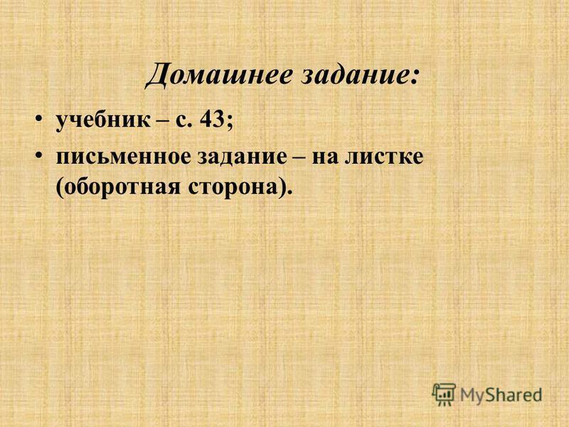 Домашнее задание: учебник – с. 43; письменное задание – на листке (оборотная сторона).