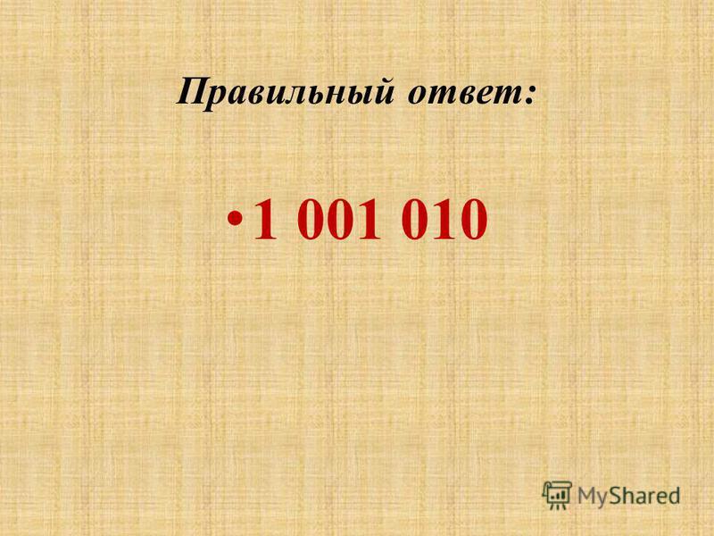 Правильный ответ: 1 001 010