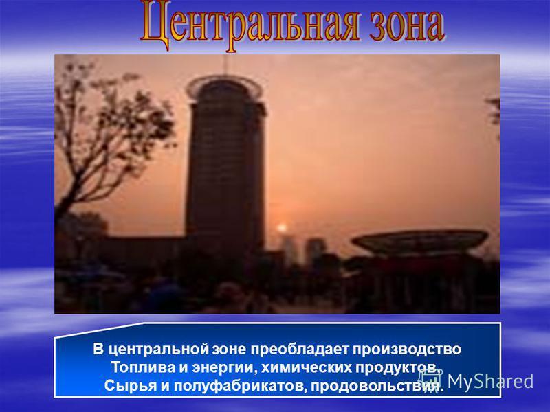 В центральной зоне преобладает производство Топлива и энергии, химических продуктов, Сырья и полуфабрикатов, продовольствия.