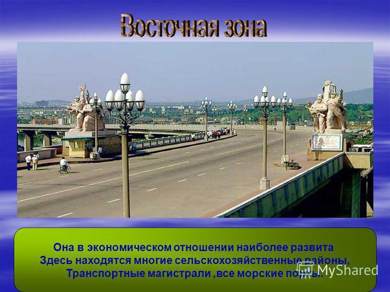 Она в экономическом отношении наиболее развита Здесь находятся многие сельскохозяйственные районы, Транспортные магистрали,все морские порты.