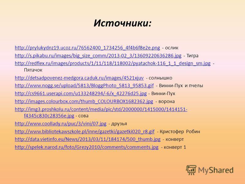 Источники: http://prylukydnz19.ucoz.ru/76562400_1734256_4f4b6f8e2e.pnghttp://prylukydnz19.ucoz.ru/76562400_1734256_4f4b6f8e2e.png - ослик http://s.pikabu.ru/images/big_size_comm/2013-02_3/13609220636286.jpghttp://s.pikabu.ru/images/big_size_comm/2013