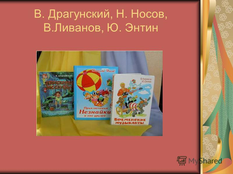 В. Драгунский, Н. Носов, В.Ливанов, Ю. Энтин